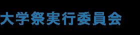 高知工科大学 大学祭実行委員会